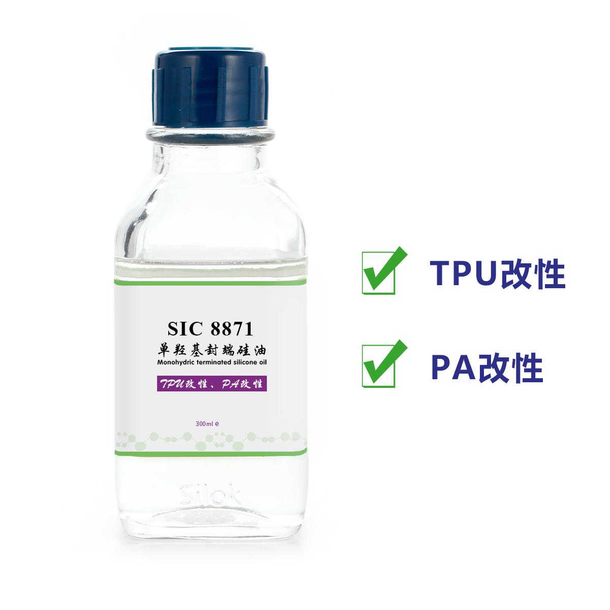单羟基封端硅油