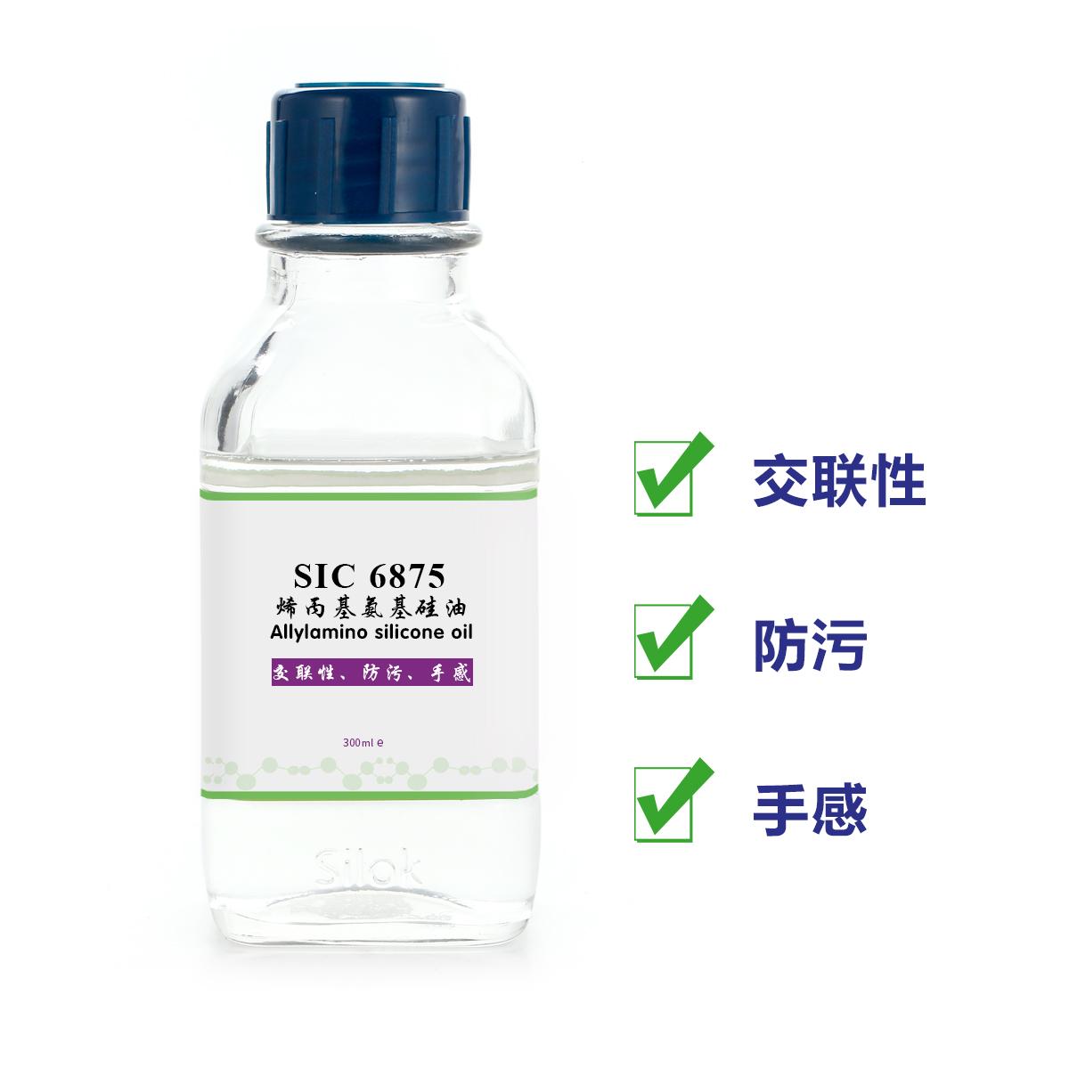烯丙基氨基硅油