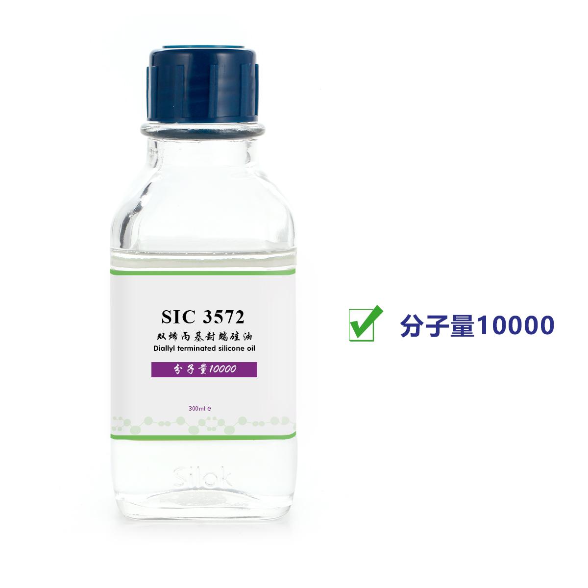 双烯丙基封端硅油