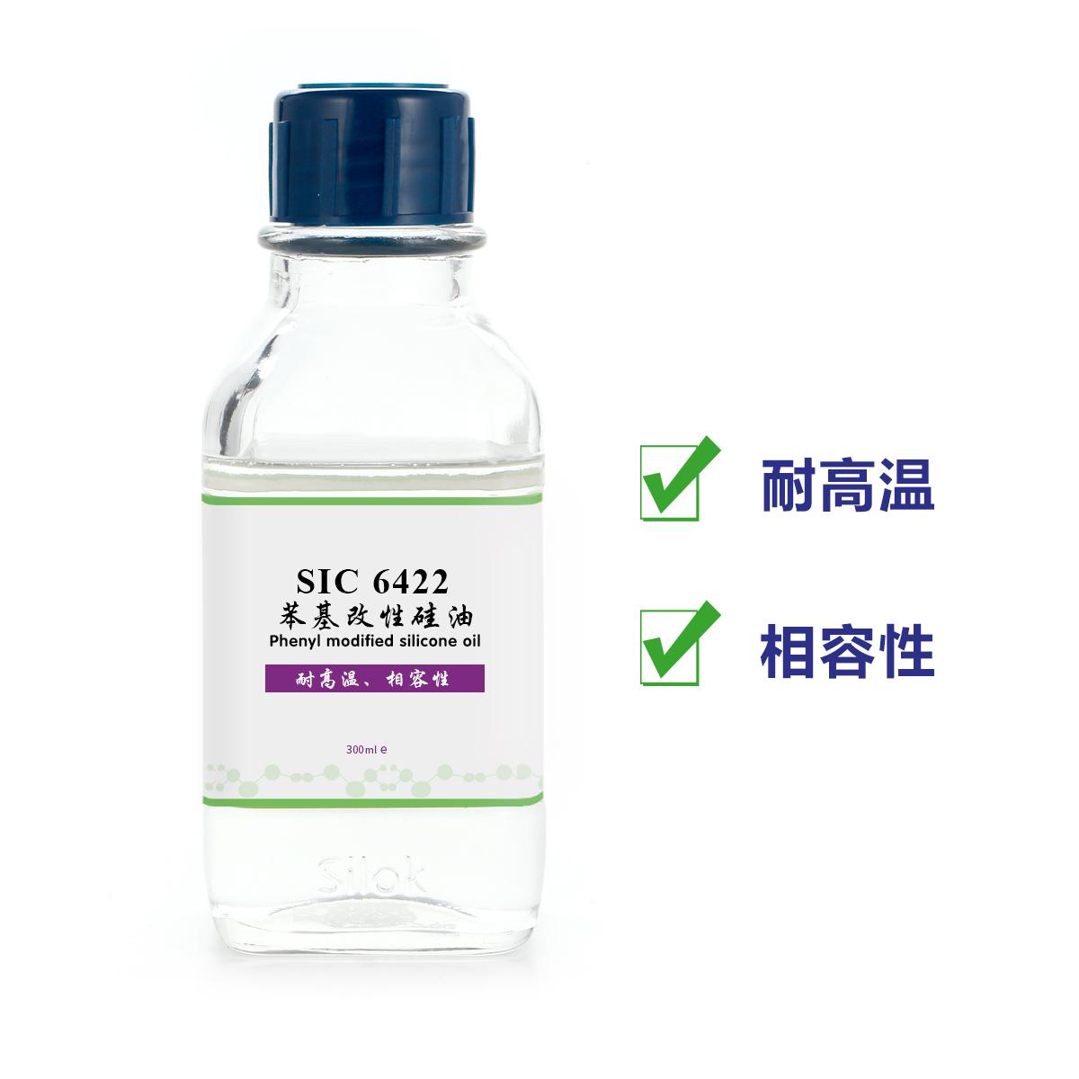 苯基改性硅油