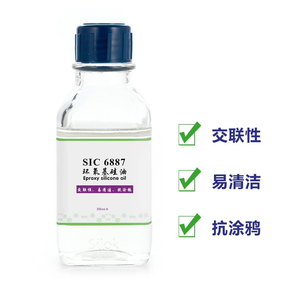 环氧基硅油