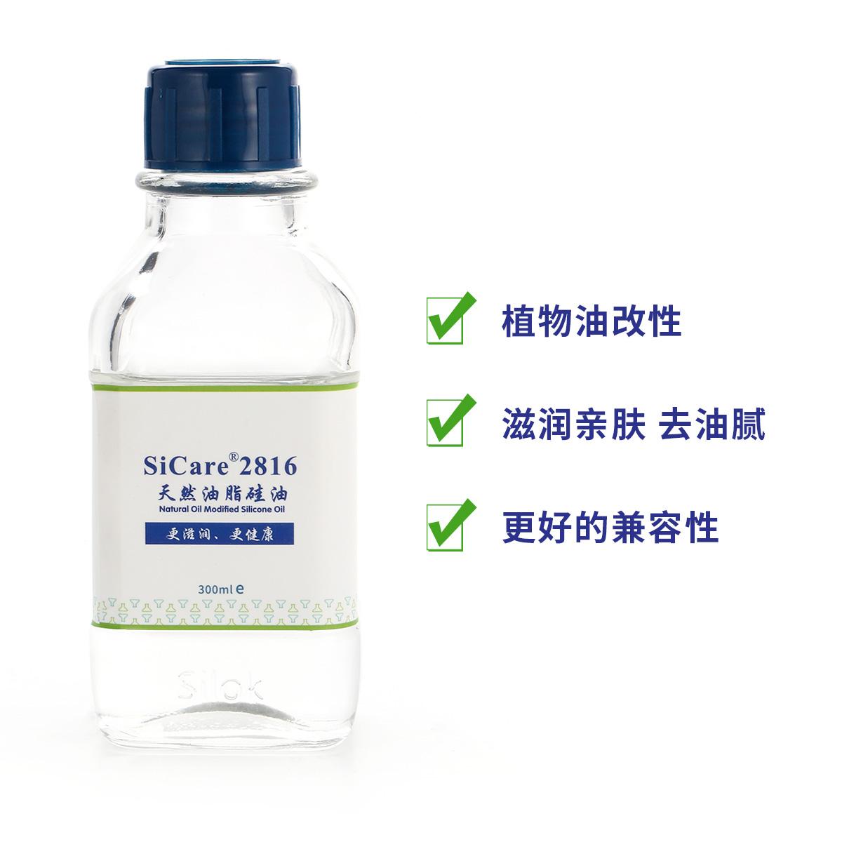 天然油脂硅油