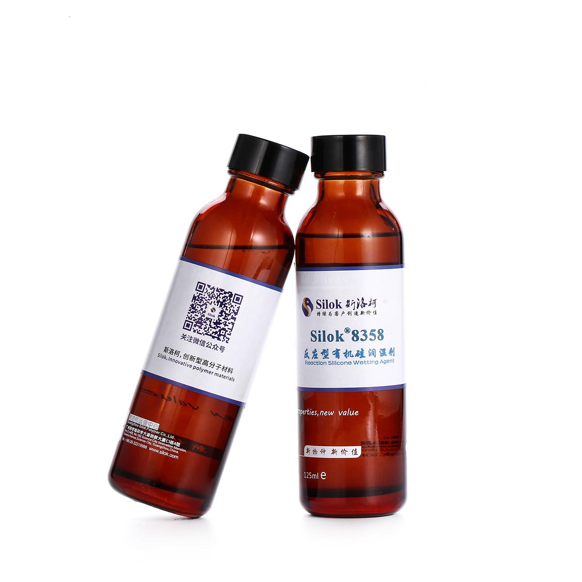 反应型有机硅润湿剂